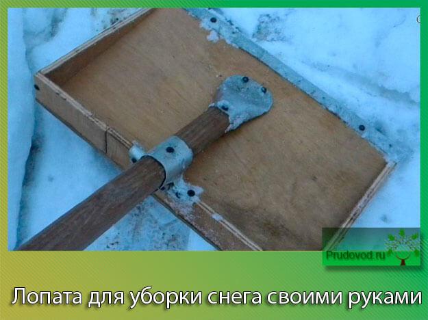 Как сделать лопату для снега из фанеры своими руками